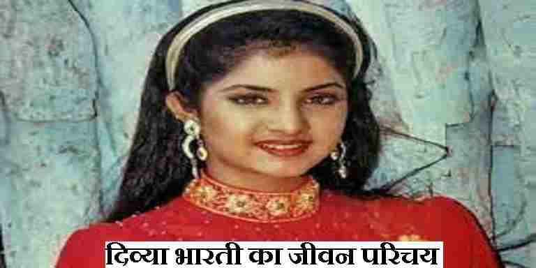 Divya Bharti Biography In Hindi